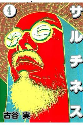 サルチネス 第01-04巻 [Saltiness vol 01-04] rar free download updated daily
