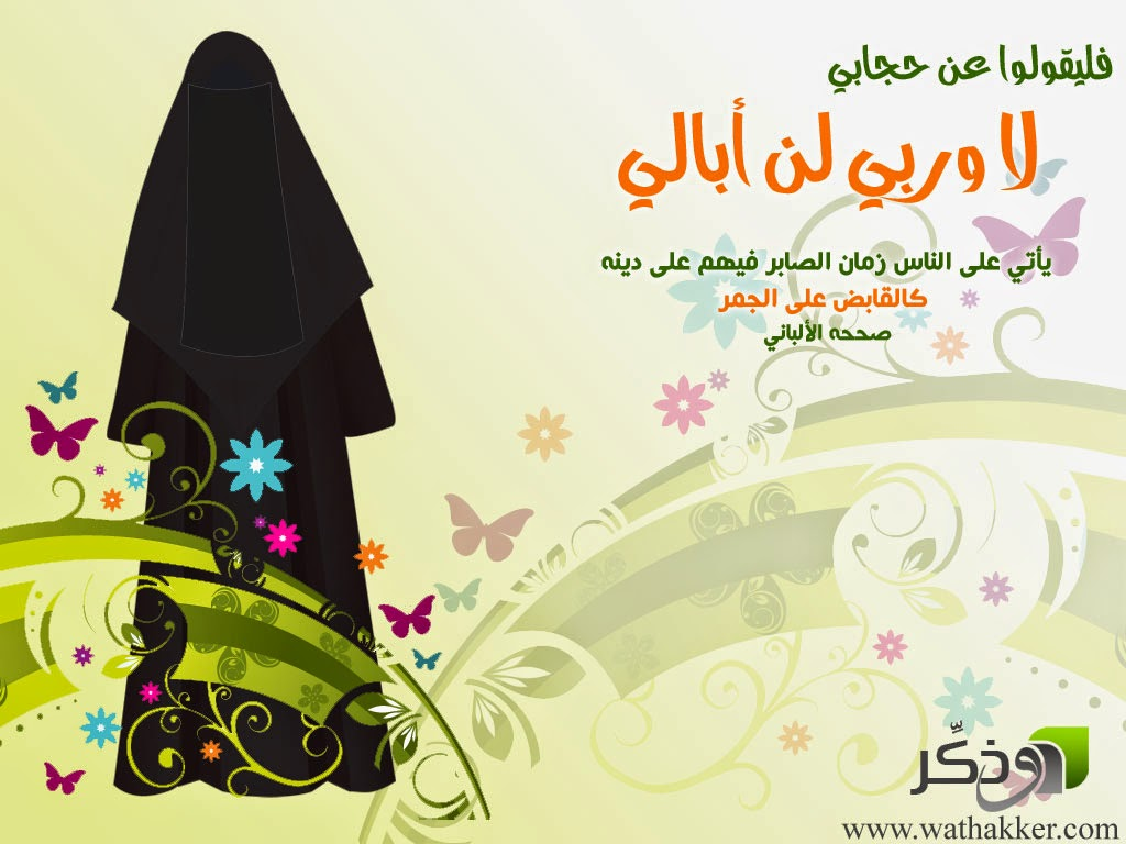 الرد على من أنكر الحجاب مصطفى بيومى