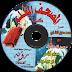 حصريا صوت و صورة مصحف الشيخ المنشاوي معلم مع ترديد الاطفال ــ 8.64 GB