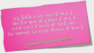 gujarati sms, gujrati sms, love sms, sad sms, hindi sms