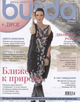 Журнал Burda №11 (ноябрь  2012)
