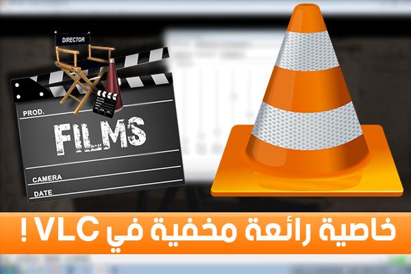 خاصية رائعة مخفية في برنامج VLC ستعطيك جودة صوت عالية لمشاهدة الأفلام !