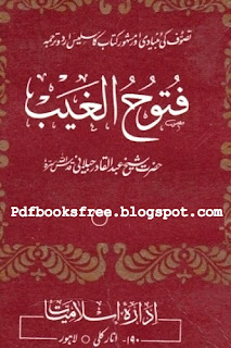 Futooh-ul-Ghaib cover page
