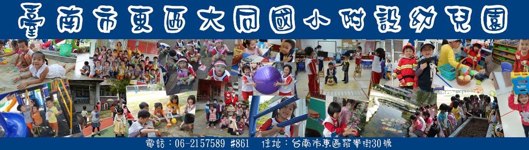 臺南市東區大同國小附設幼兒園
