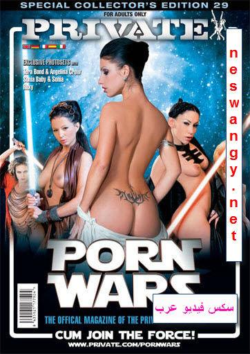 تحميل مجلة porn wars مجله
