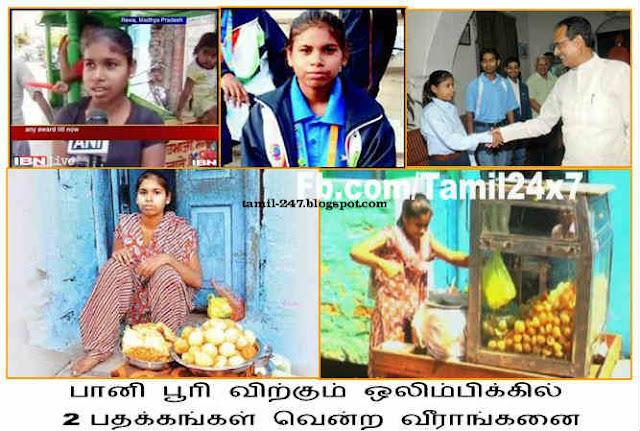 Paani pori selling olympic bronze medal winner பானி பூரி விற்கும் ஒலிம்பிக் வெண்கல பதக்க வீராங்கனை | சீத சாஹு(15) ஏதென்ஸ் ஒலிம்பிக் | 1 லட்ச ருபாய் | மத்திய பிரதேம்