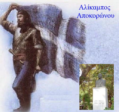 Αλίκαμπος Αποκορώνου