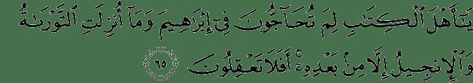 Surat Ali Imran Ayat 65