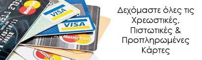 Πληρωμές με κάρτες
