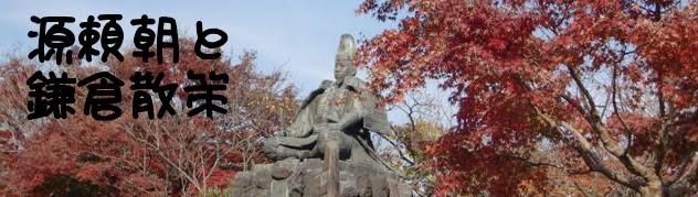 源頼朝と鎌倉散策