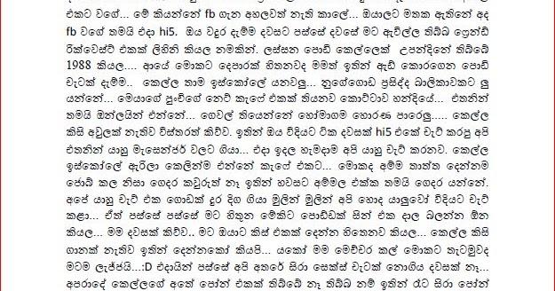 වෙලම්මා 3 - Sinhala Wal Katha