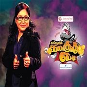Comedyil Kalakkuvathu Yeppadi - 11-08-2013