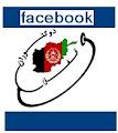 صفحه دوكتوران افغان در فيسبوك