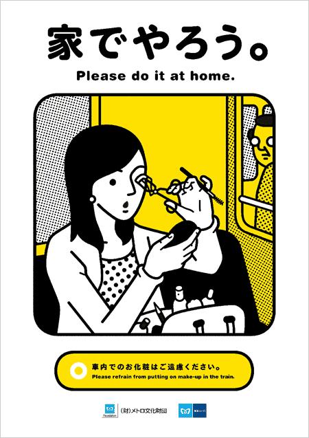 jeu TV Japonais - Masturbation et plaisirs solitaires