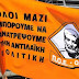 ΠΟΕ – ΟΤΑ: Έρχονται καταλήψεις σε όλα τα δημαρχεία στις 4 Νοεμβρίου