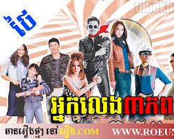 [ Movies ] Neak Leng 3 Pob - Thai Drama In Khmer Dubbed - Thai Lakorn - Khmer Movies, Thai - Khmer, Series Movies