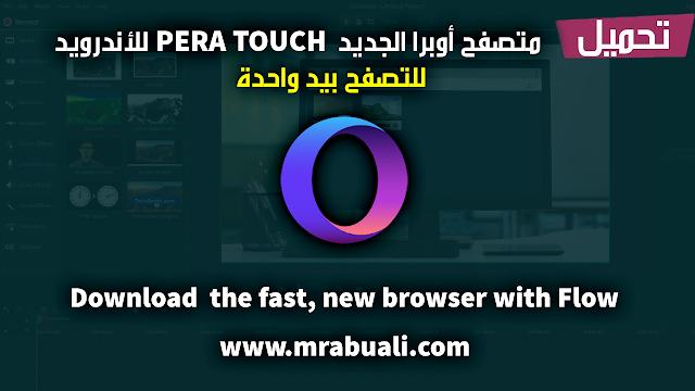 أوبرا تطلق متصفحها الجديد  OPERA TOUCH للتصفح بيد واحدة Opera+Touch.png