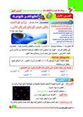 مذكرة قطر الندى فى الدراسات الاجتماعية الصف الاول الاعدادى الترم الاول المنهج الجديد 2016 11755289_851494761606231_2265110624280384966_n