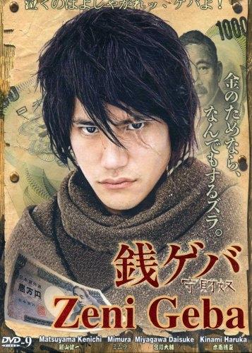ZeniGeba / Para Delisi / 2009 / Japonya / Online Dizi �zle