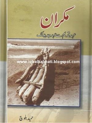 Makran By Dr. Hameed Baloch