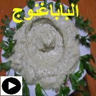 فيديو طريقة عمل سلطة الباباغنوج بطعم رائع