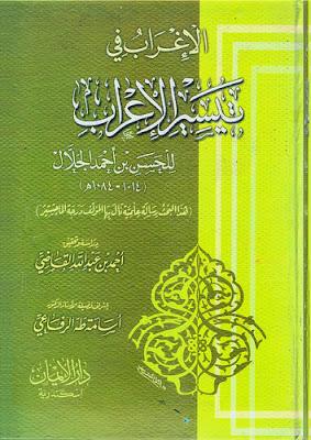 الإغراب في تيسير الإعراب - للحسن بن أحمد الجلال اليمني pdf
