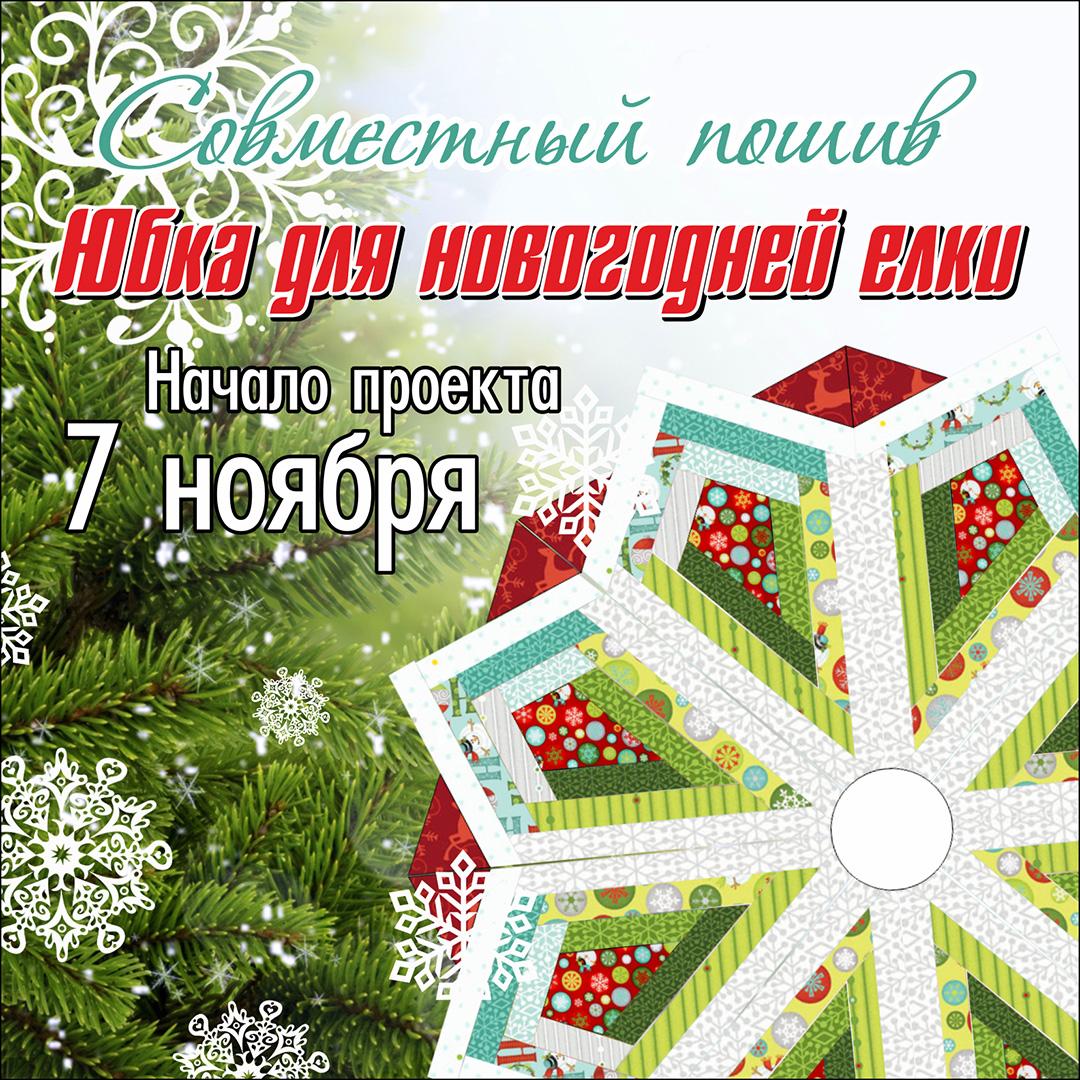 """СП """"Юбки для новогодней елки"""""""