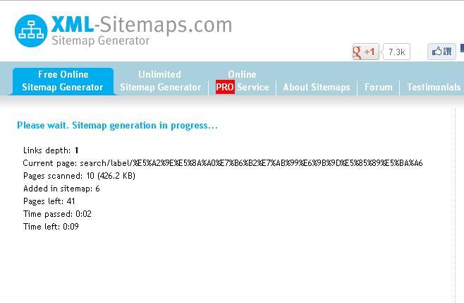 網路工具 網路地圖 sitemap 自動製作產生器 大明小站