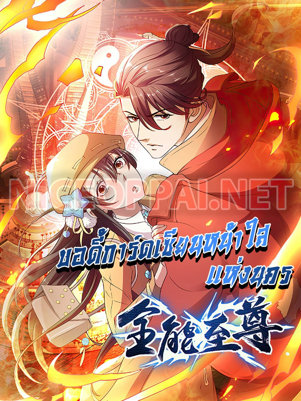 The Cultivators Bodyguard in The City-ตอนที่ 9