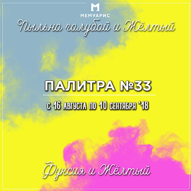 +++Палитра№33 до 10/09