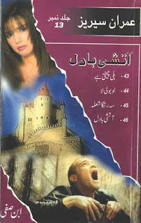 Imran Series By Ibn e Safi Aatshi Badal Jild No 13  Aatshi Badal Billi Cheekhti Hai Lo Boli La Seh Ranga Shola Aatishi Badal
