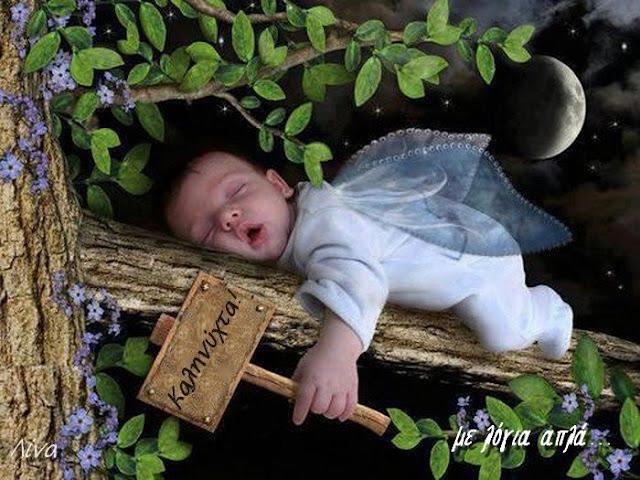 kalhnyxta-καληνύχτα-goodnight-όνειρα γλυκά-omorfa logia-όμορφα λόγια