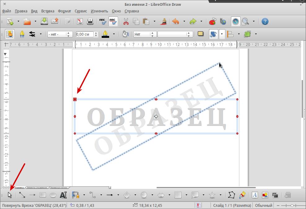как сделать надпись образец на документе