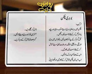 Recipe By Chef Saadat