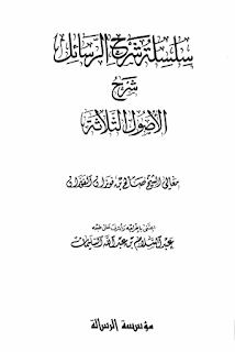 حمل كتاب سلسلة شرح الرسائل شرح الأصول الثلاثة - صالح بن فوزان