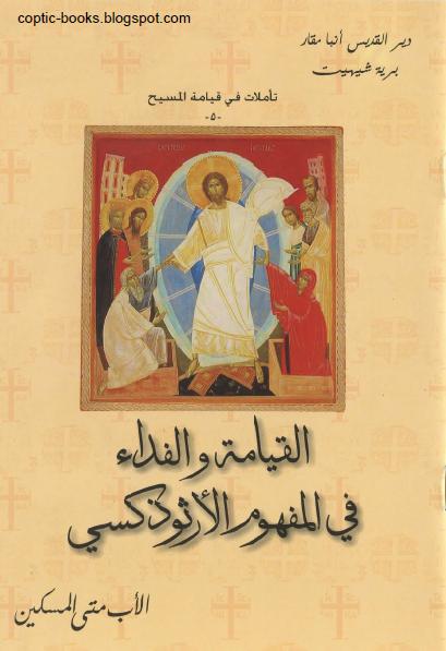كتاب : القيامة و الفداء في المفهوم الارثوذكسي - تاملات في قيامة المسيح - الاب متى المسكين