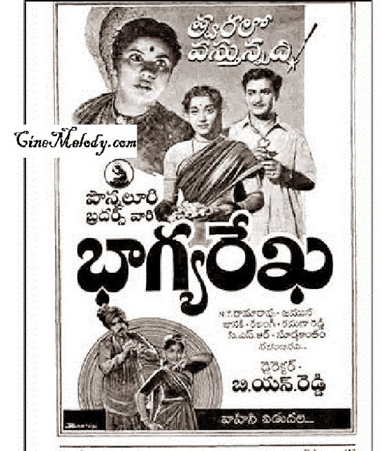 Bhagya Rekha Telugu Mp3 Songs Free  Download  1957