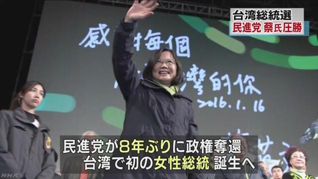 台湾の 2016年総選挙: 野党「民進党」の圧勝で、初の女性総統が誕生!