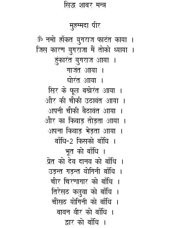 Peer Shabar Mantra