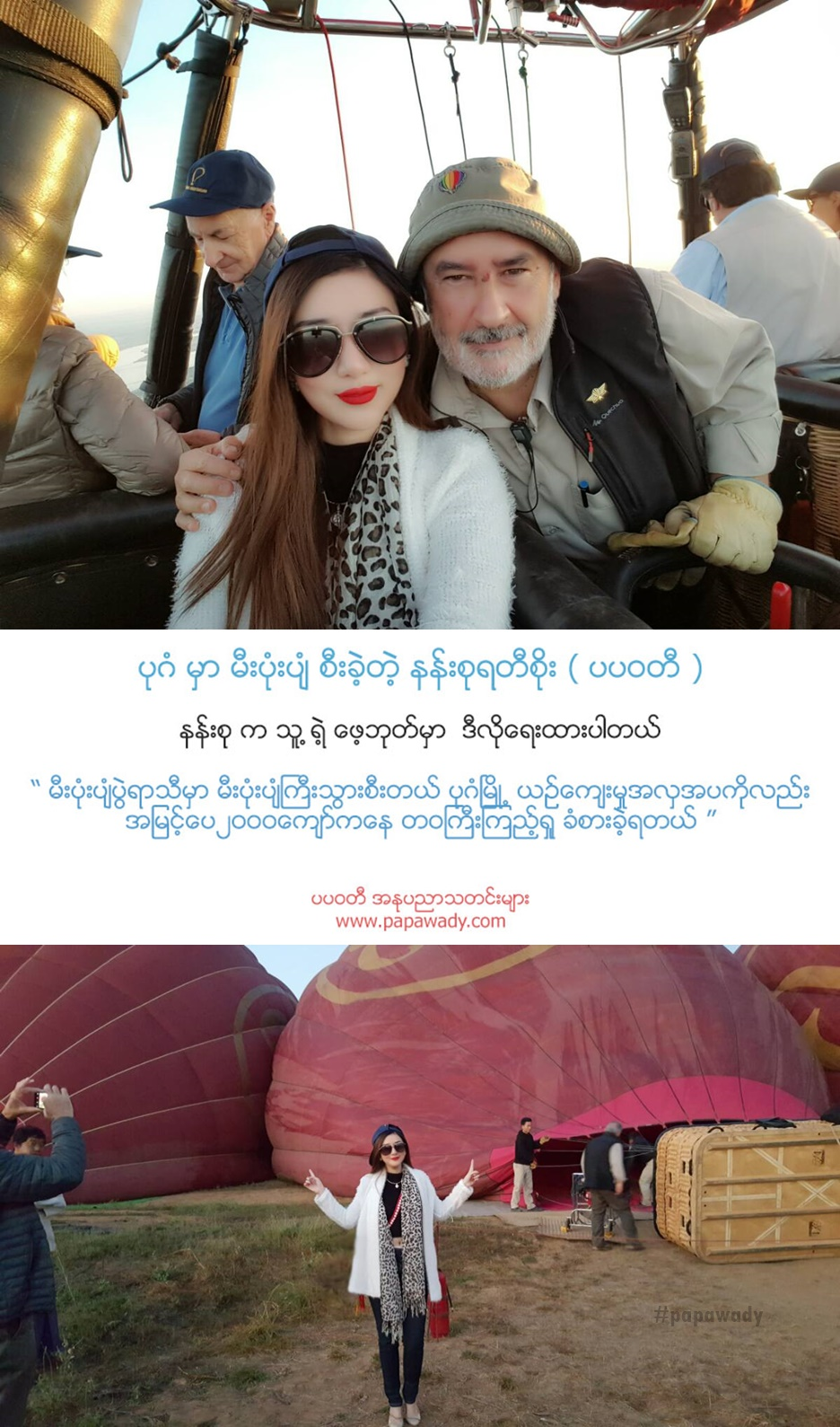 Ballons Over Bagan : Nan Su Yati Soe shares her amazing moment around in Bagan
