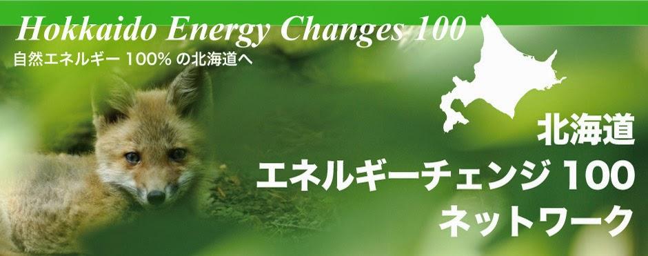 北海道エネルギーチェンジ100ネットワーク