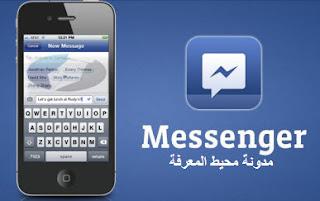 تطبيق فيسبوك مسنجر