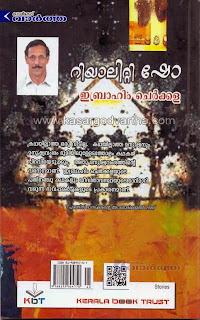 Book review, Ibrahim Cherkala, Article, Life, Malayalam News, National News, Kerala News, International News, Sports News