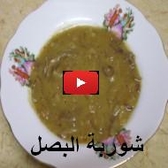 فيديو طريقتنا لعمل شوربة البصل