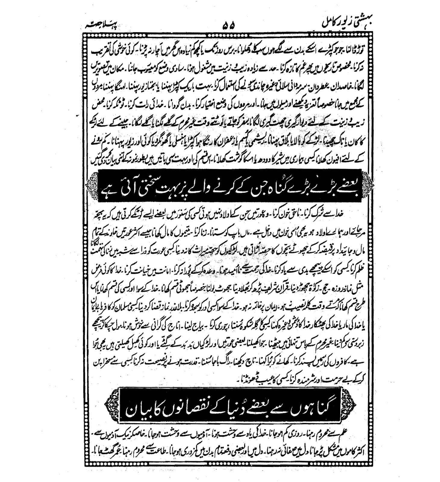 Bahishti Zewar (Mukammal) - (Urdu) - (HB)-Islamic Book Store