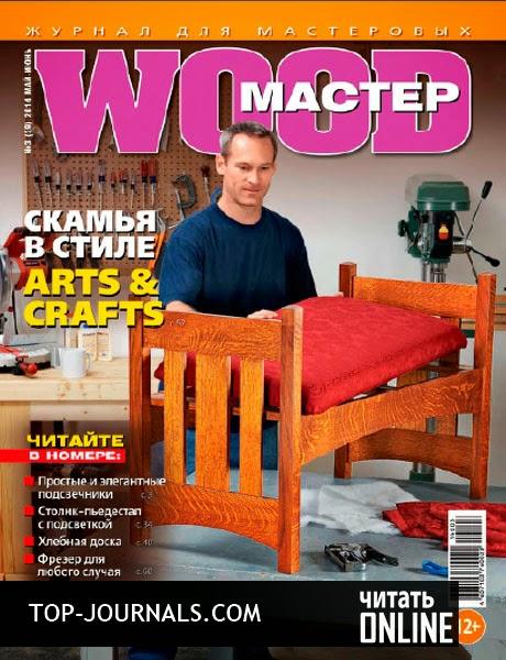 Журнал Wood Мастер Скачать Торрент 2008-2015