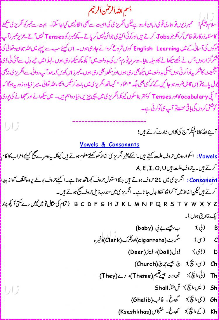 Learn english grammar in urdu language download sharebeast