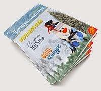 Журнал Мастерклассница
