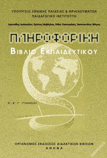 Πληροφορικη Α Β Γ Γυμνασιου βιβλιο εκπαιδευτικου