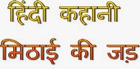 Hindi Kids Stories - Kid Activities, Bacho ki Kahaniyan, Kids Story, Kids Websites, Learn Kids, बच्चों की कहानियाँ, पिटारा.